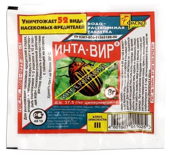 Интавир от тли, луковой мухи, колорадского жука и других вредителей