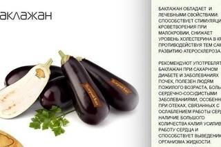 Баклажаны: польза и вред для здоровья. полезные свойства баклажанов для человеческого организма