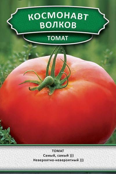 Описание характеристики томатов «космонавта волкова»