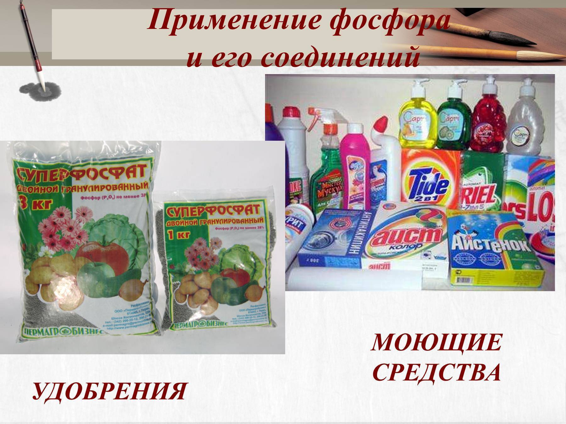 Фосфорные удобрения: применение, дозировка, виды - дачные советы.ру