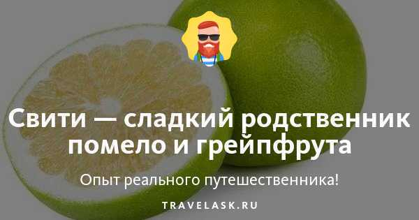 Желтый грейпфрут