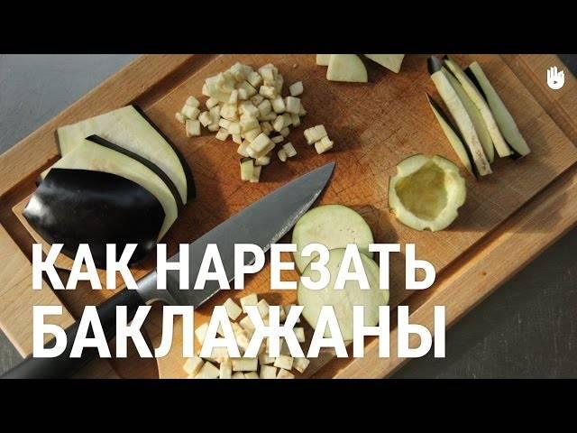 Как готовить баклажаны? основные хитрости и нюансы