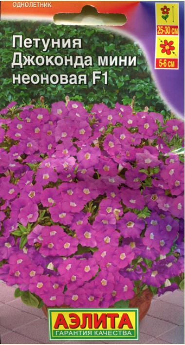 Петуния джоконда многоцветковая стелющаяся каскадная фото отзывы