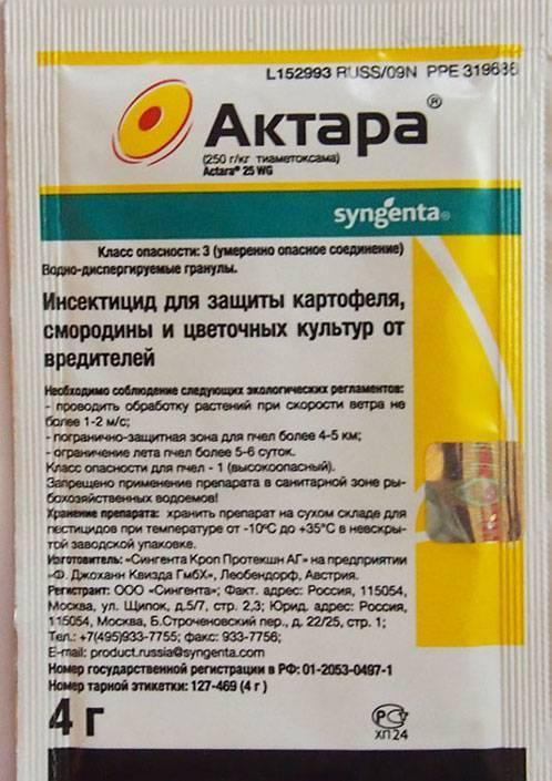 Актара – инструкция по применению для плодовых деревьев: расход инсектицида