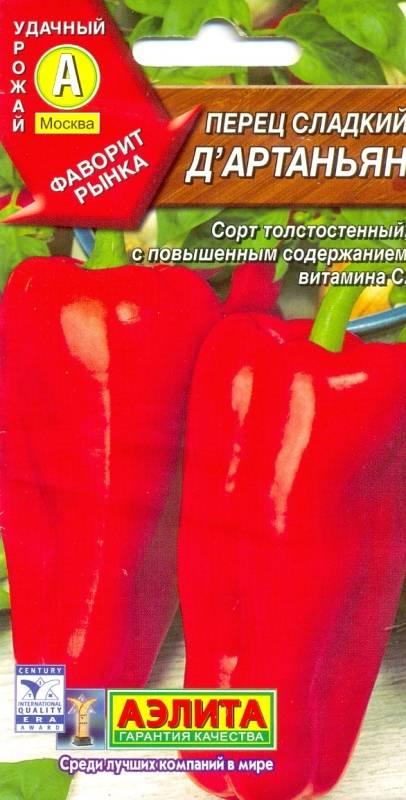 Перец д´артаньян: описание сорта, отзывы, фото | properez.ru