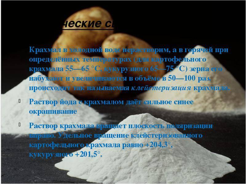 Свойства картофельного крахмала. как приготовить картофельный крахмал?