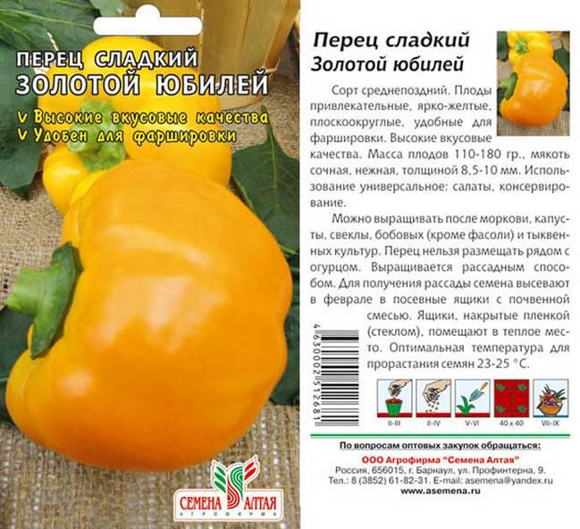 Перец желтый колокол - характеристика и описание сорта, фото, урожайность, отзывы огородников