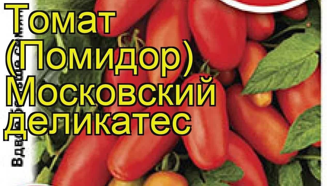 """Томат """"московский деликатес"""": характеристика и описание сорта, фото, отзывы"""