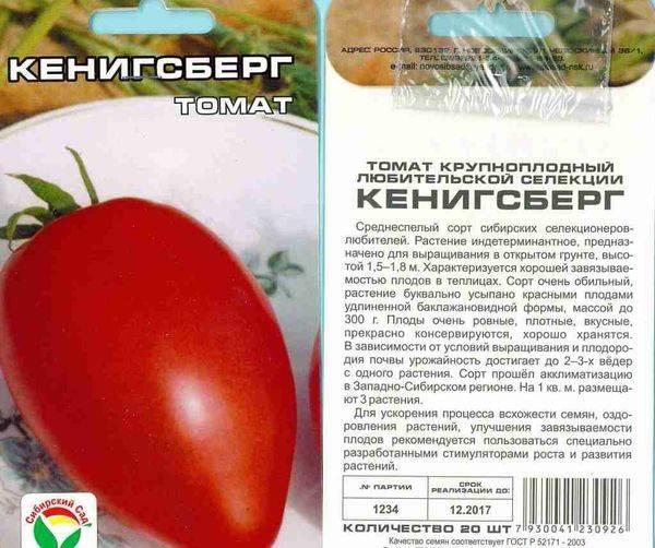 Томат кенигсберг: описание сорта от сибирских селекционеров