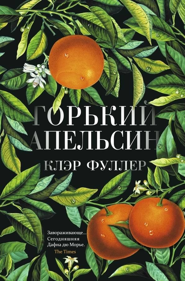 Горький апельсин (дикий, померанец): дерево семейства рутовых