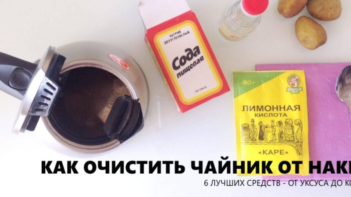 Как очистить чайник от накипи – 6 домашних средств