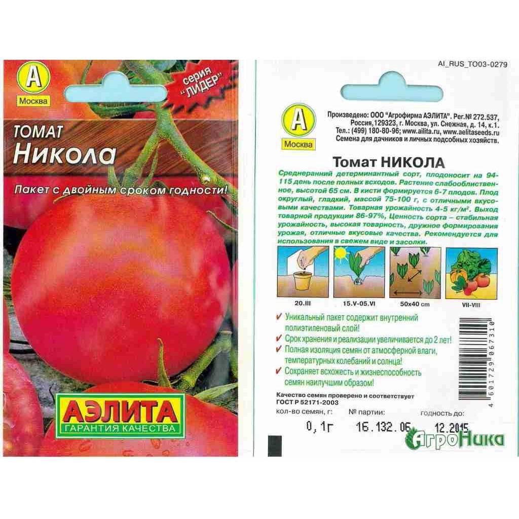 Никола — описание сорта томатов и особенности выращивания