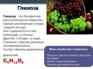 Особенности и применение виноградного сахара