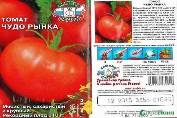 Томат чудо рынка: фото помидоров, отзывы тех, кто его выращивал, преимущества и недостатки сорта