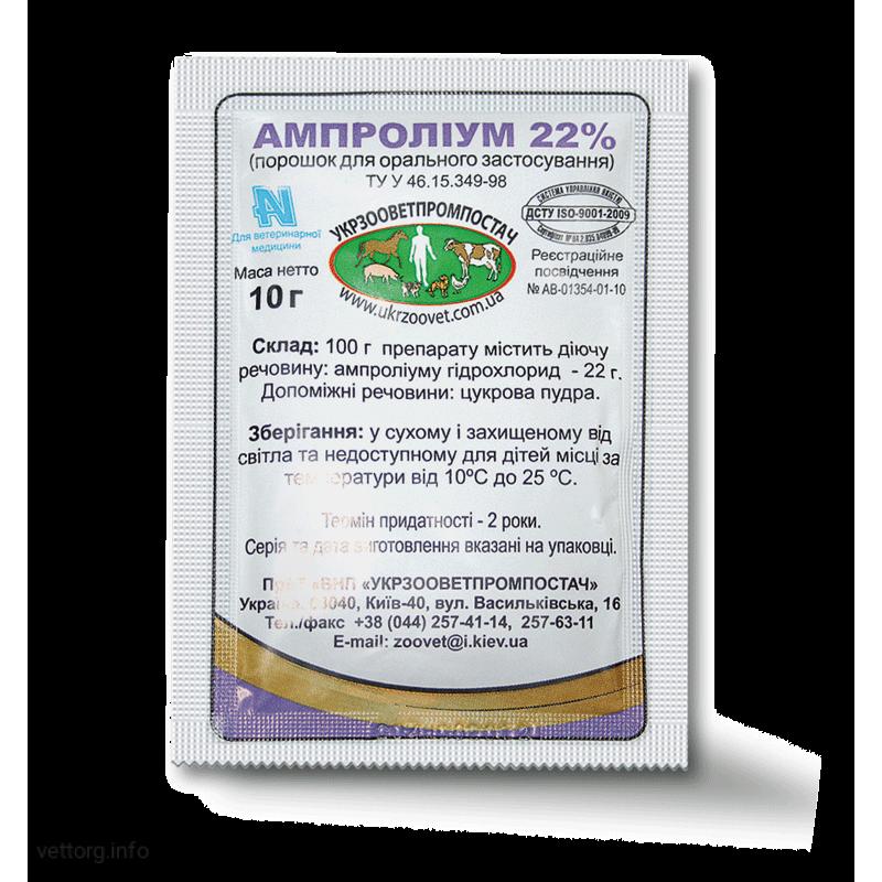 Ампролиум: инструкция по применению для птиц, дозировка