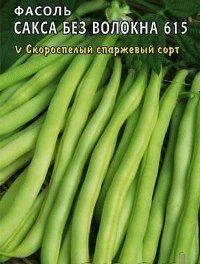 Фасоль овощная и спаржевая (отличия)