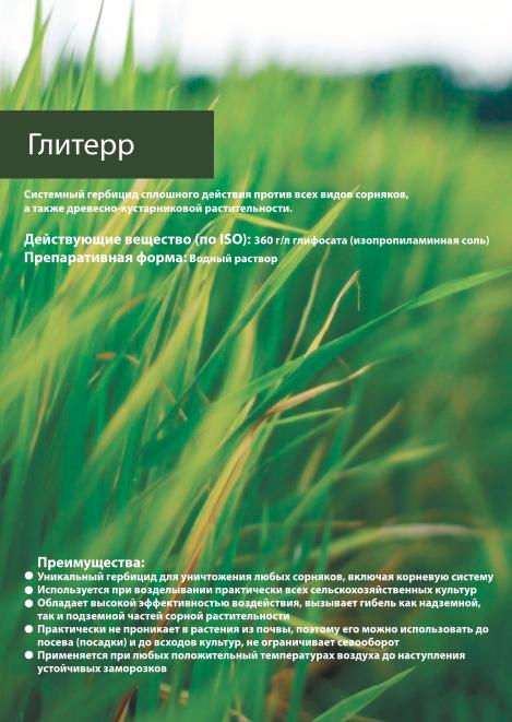 Гербицид глифос: описание, инструкция по применению, расход