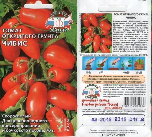 """Томат """"чибис"""": описание и характеристики сорта, рекомендации по уходу русский фермер"""