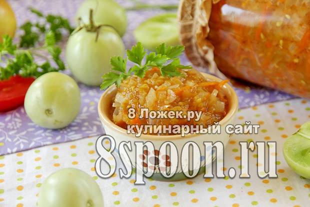 Икра из зеленых и красных помидоров на зиму рецепты с яблоками и морковью