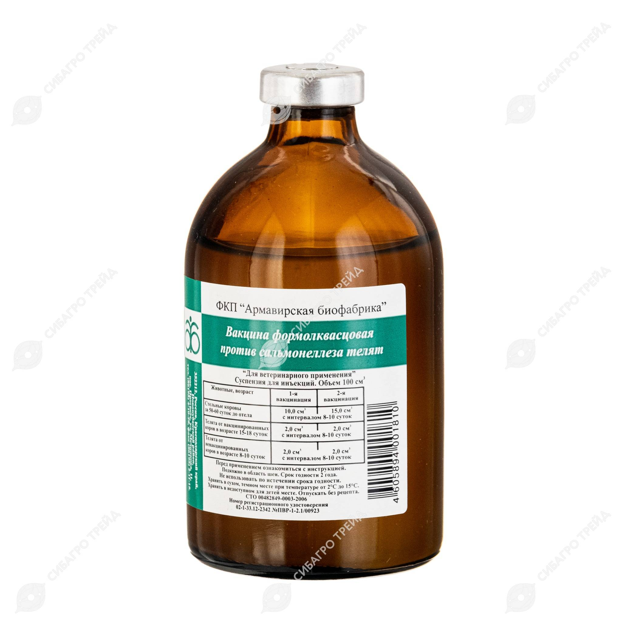 Сальмонелла (сальмонеллез): симптомы, диагностика, лечение