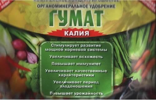 Удобрение «Гумат Калия» — описание и инструкция по применению