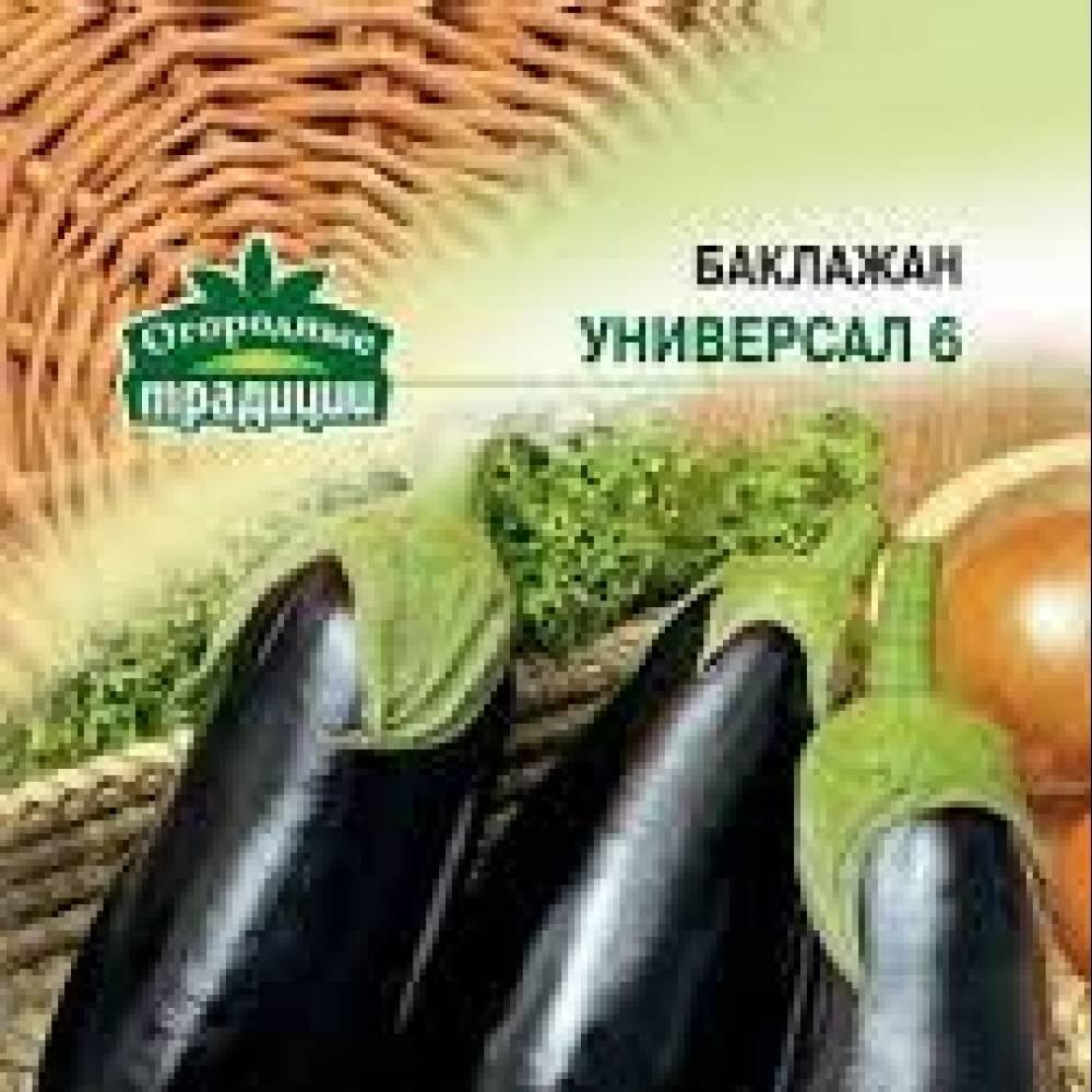 Баклажан универсал 6: описание и характеристика сорта, выращивание в теплице и открытом грунте, уход, болезни и вредители, сбор и хранение урожая