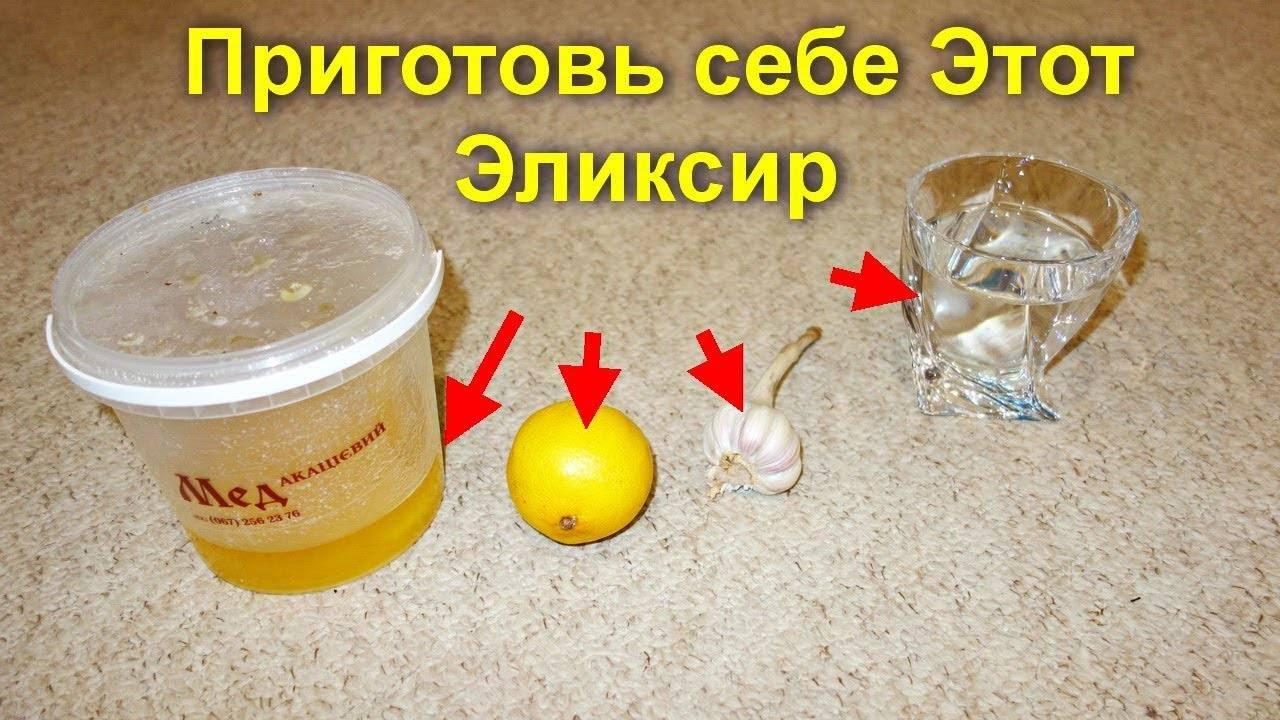 Мед чеснок лимоны при атеросклерозе