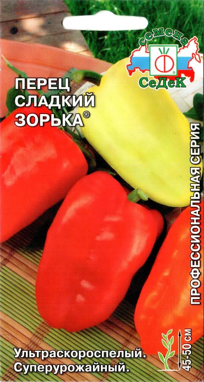Перец зорька — описание и характеристика сорта | zdavnews.ru