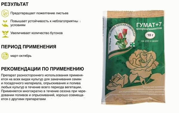 Удобрение гумат калия: инструкция по применению жидкого и в таблетках - почва.нет