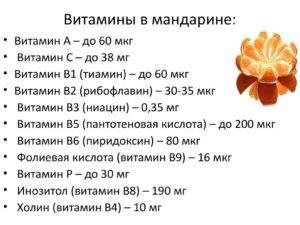 Польза и вред мандарина для здоровья человека: свойства, содержание