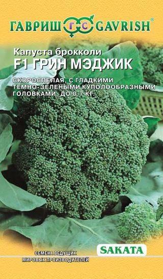 Описание капусты брокколи Грин Мэджик