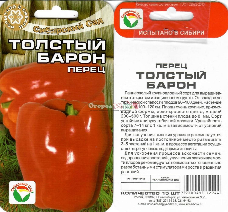 Перец сладкий восточный базар. описание, достоинства, минусы, краткая инструкция по выращиванию