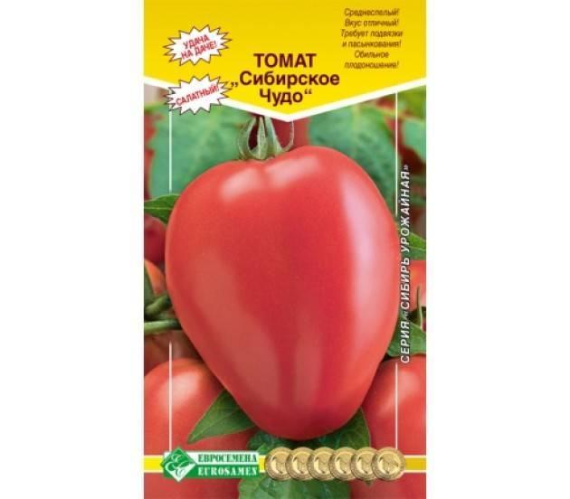 Универсальный сорт томата «Сибирское чудо»