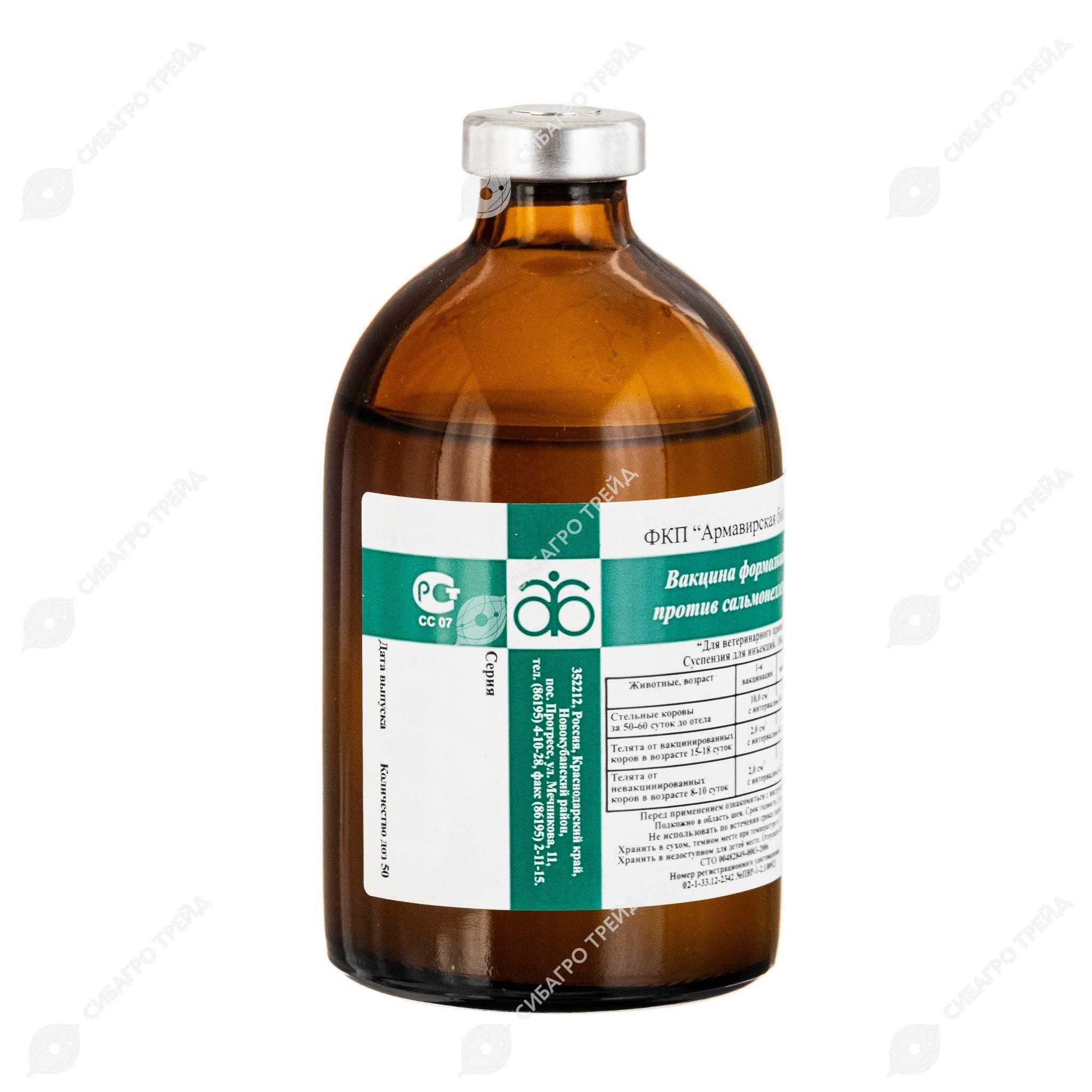 Вакцина против сальмонеллеза телят формолквасцовая для профилактики