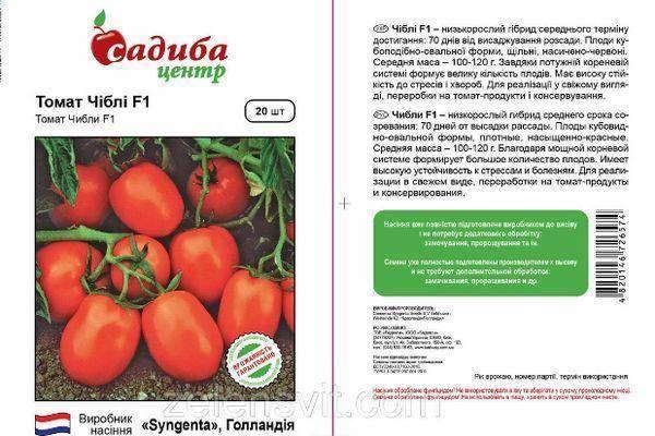 Томат чибли описание сорта фото отзывы - агро журнал pole39.ru
