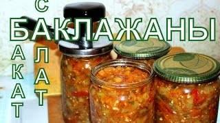 Баклажаны на зиму. простые и очень вкусные салаты из баклажанов на зиму