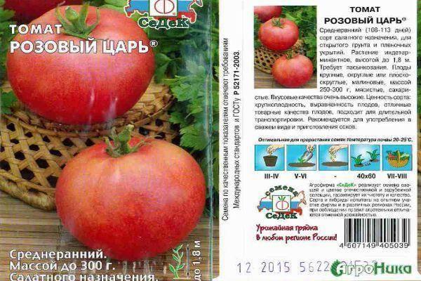 Описание сорта томата розовый царь и его характеристика - всё про сады