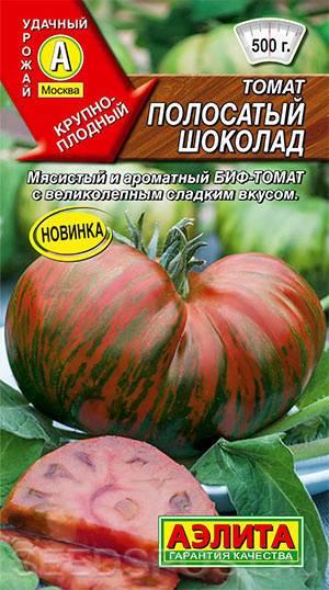 Томат полосатый шоколад: отзывы, урожайность и описание сорта, фото куста