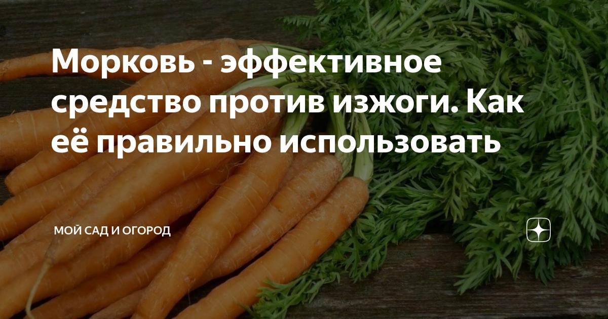 Свежая морковка от изжоги