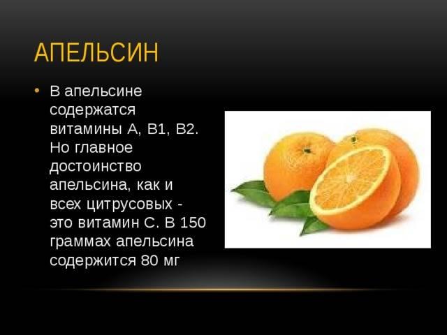 Польза цитрусовых: какие витамины содержатся в апельсинах и лимонах