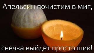 Как быстро почистить апельсин от кожуры: способы как быстро почистить апельсин от кожуры: способы