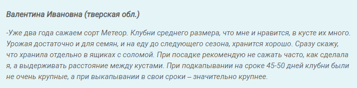 """Картофель """"метеор"""": подробное описание сорта, характеристика картошки, ее особенности и фото русский фермер"""