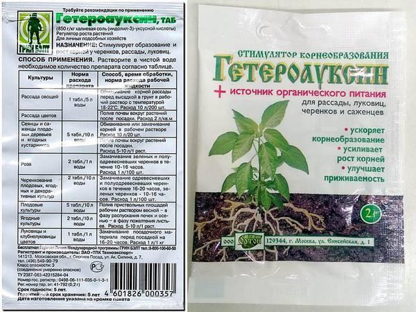 Гетероауксин: инструкция по применению, сравнение с корневином