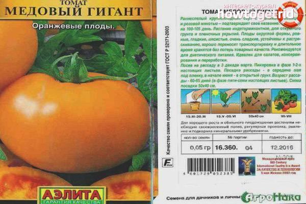 """Томат """"медовый гигант"""": характеристика и описание сорта, особенности выращивания русский фермер"""