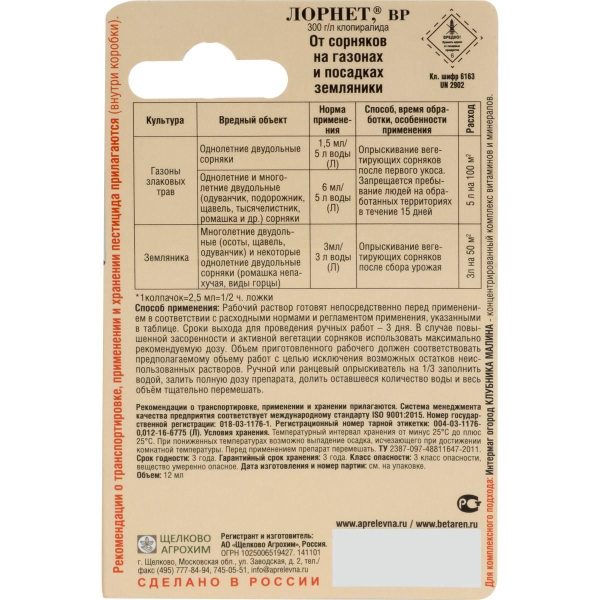 Гербицид «лорнет» — описание, инструкция по применению