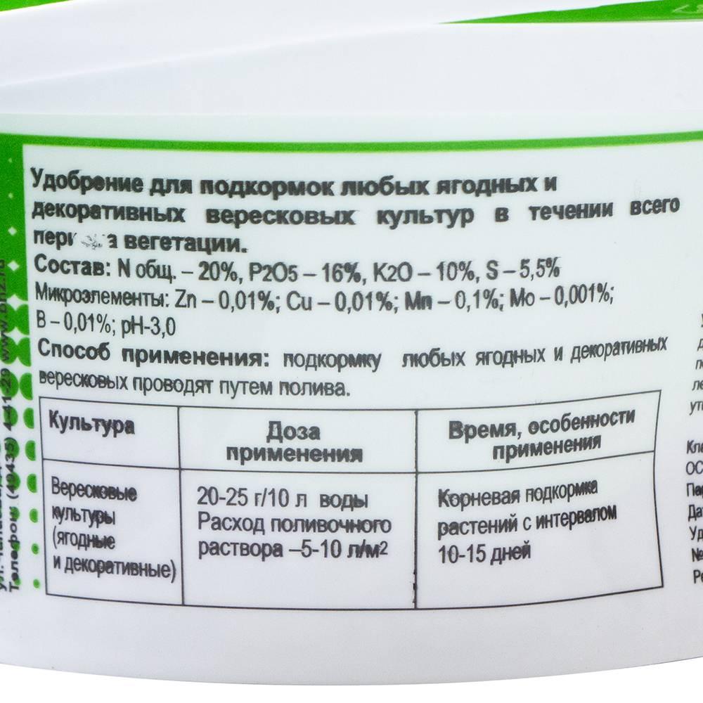Правила применения «растворина» — состав и особенности удобрения