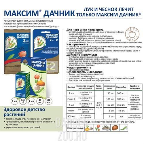 Инструкция для протравливания почвы фунгицидом «Максим»