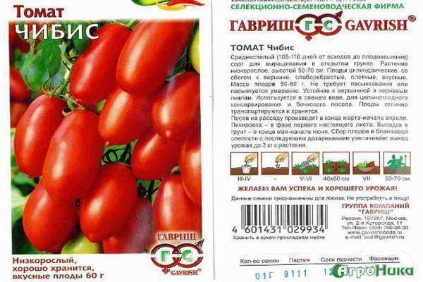 Томат чибис: отзывы, фото, урожайность, характеристика и описание сорта