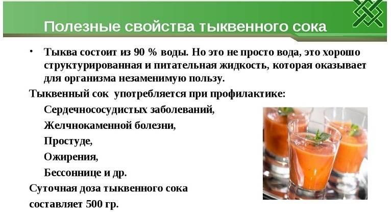 Польза тыквенного сока и вред: обзор полезных свойств и рекомендации по выключению в рацион питания