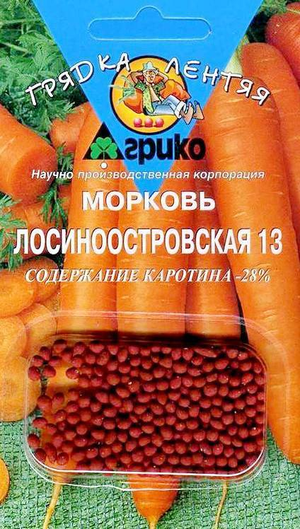 Характеристика лосиноостровской моркови